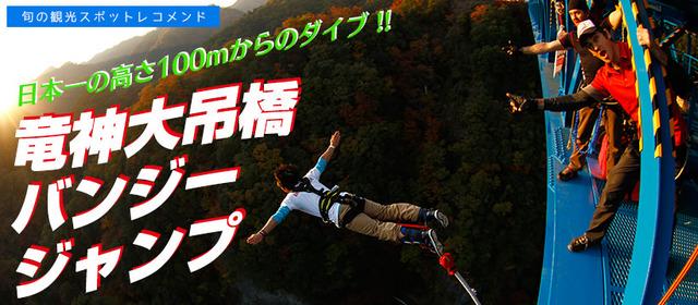 『竜神大吊橋バンジージャンプ』日本一の高さ100メートルからのジャンプ!茨城県の観光名所